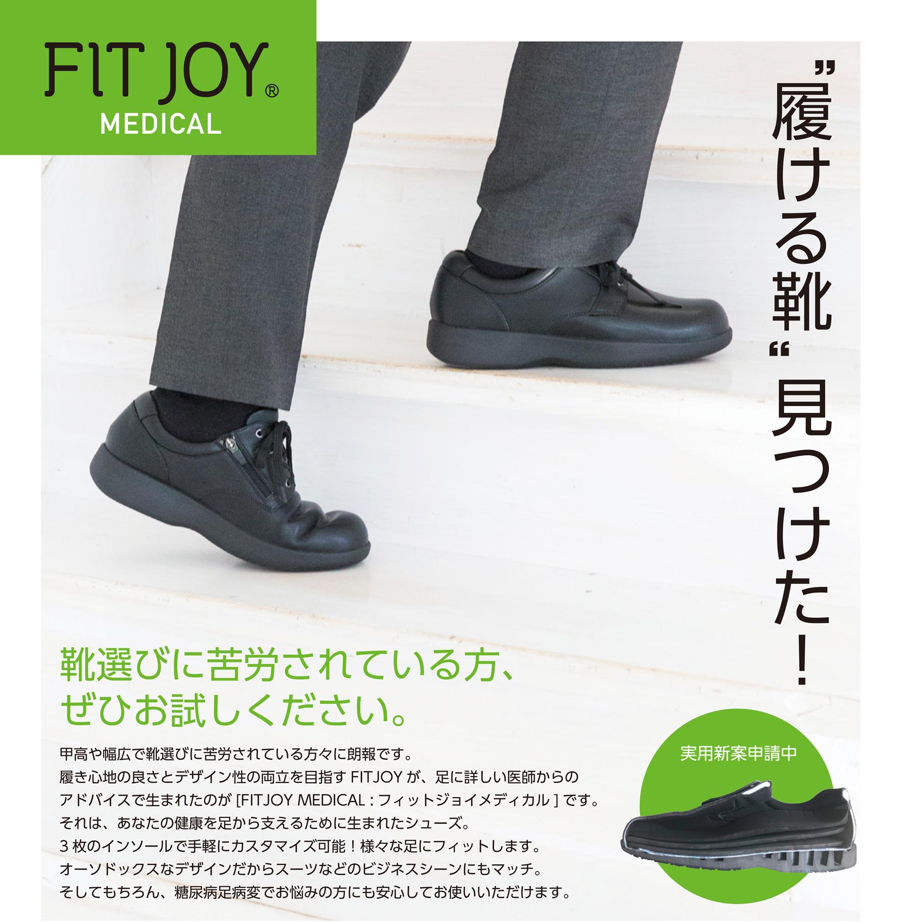 """FIT JOY MEDICAL - """"履ける靴""""見つけた!"""